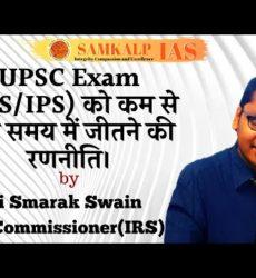 कैसे कम से कम समय में UPSC Exam PASS करें by Shri Smarak Swain (Joint Commissioner- IRS))