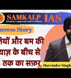 J&K का एक युवा, IAS बनने की प्रेरणा की दिलचस्प कहानी!!Harvinder Singh (UPSC 2018, AIR 335)