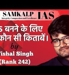 IAS बनने के लिए कैसे करे किताबों का चयन by Vishal Singh (Rank 242, First Attempt)