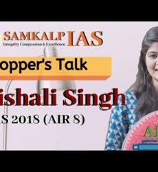 Vaishali Singh, UPSC 2018-19 All India Rank 8, UPSC Preparation Strategy