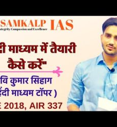 Ravi Sihag से जाने UPSC की हिंदी माध्यम/Medium में तैयारी की पूरे साल की रणनीति। Rank 337