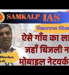 सही से बोलने-सुनने की क्षमता नहीं, Crack किया UPSC Examination: Vibhuti Bhushan Nayak (AIR-759)