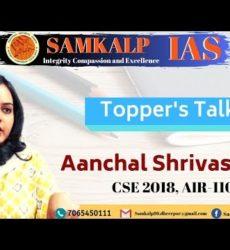 Aanchal Shrivastav से जानिए UPSC Preparation Strategy। UPSC 2018-19 All India Rank 110