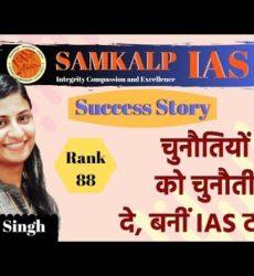 चुनौतियों को चुनौतीदे, बनीं IAS टॉपर. IAS Ritika (RANK 88)